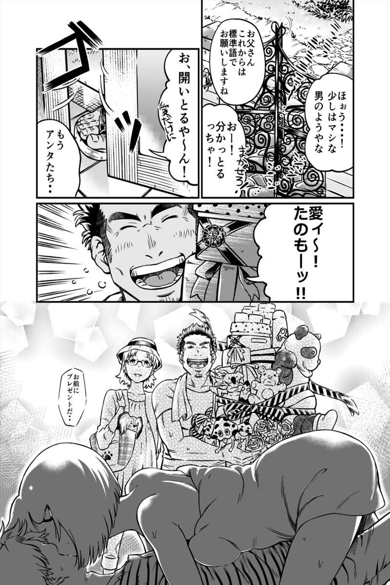 愛とアサジのホラ吹き大合戦! 第1話