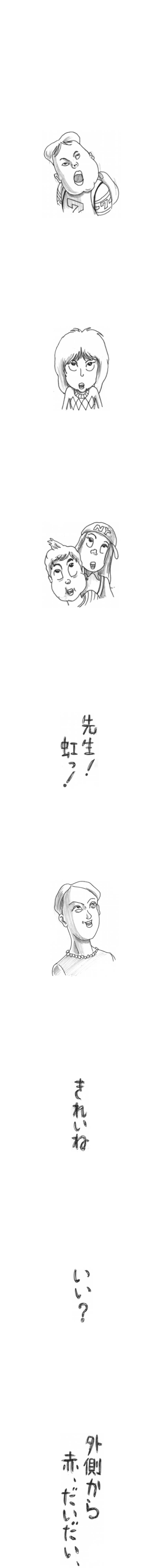 虹の仕事(スクロール・イット) 第1話