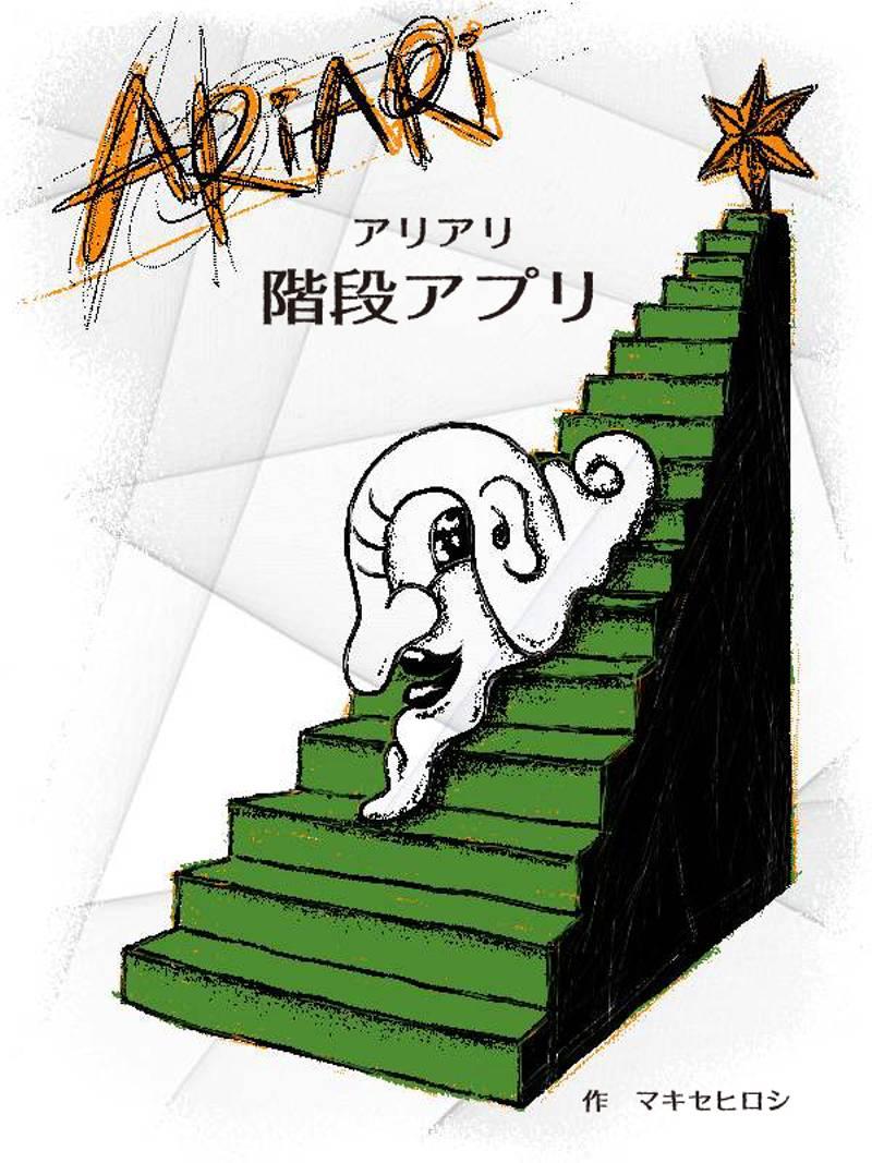 アリアリ・階段アプリ 第1話
