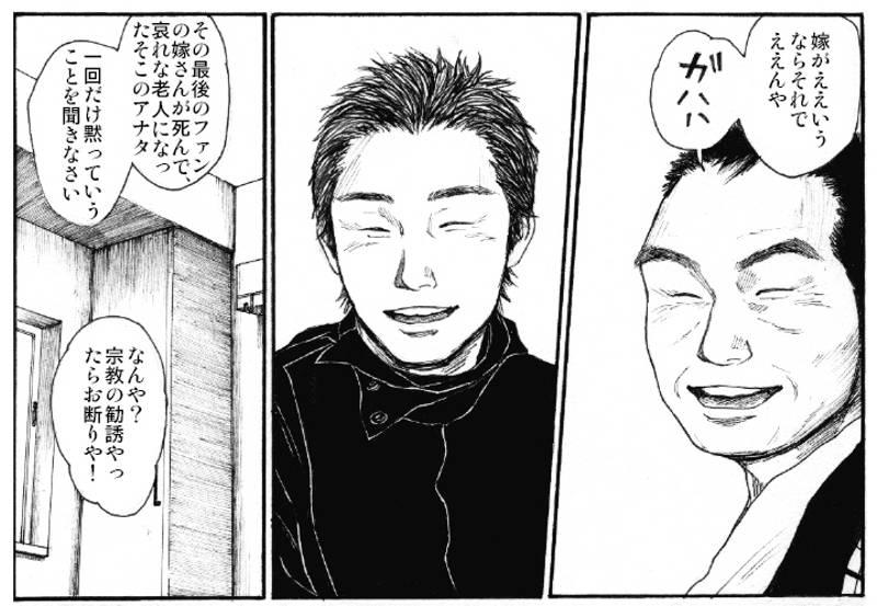 福キタル 第1話