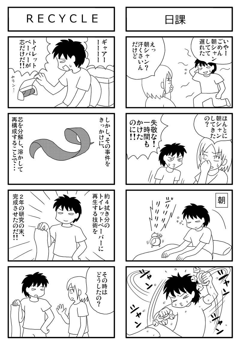 ダダもれポエムNEO 第1話