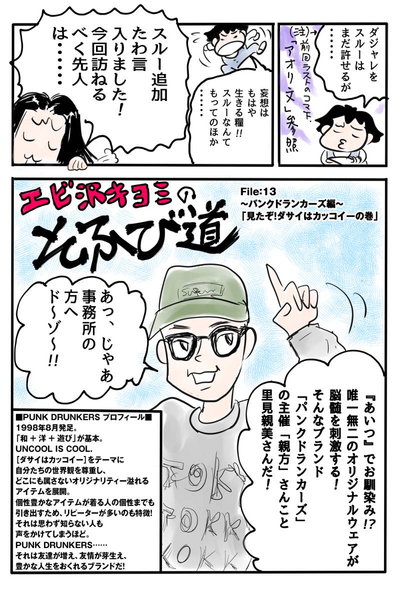 エビ沢キヨミのそふび道(パンクドランカーズ編) 第1話