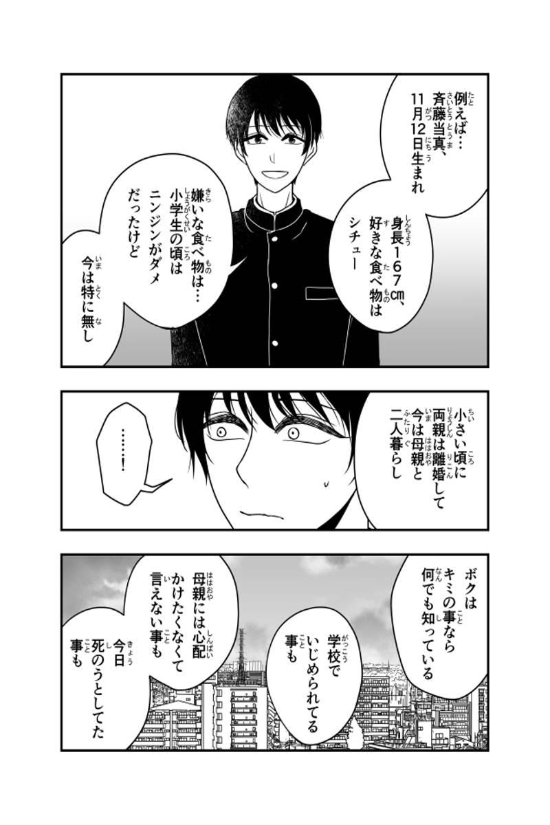 【BL】影の国から 第1話