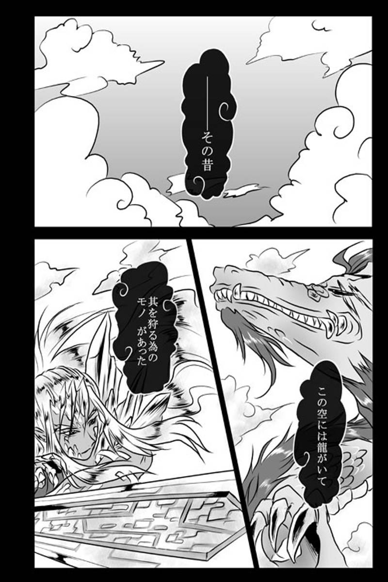 龍は舞う 第1話