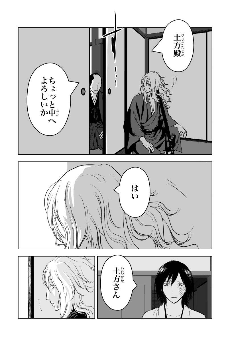 かるら〜杯中の蛇影〜 第14話