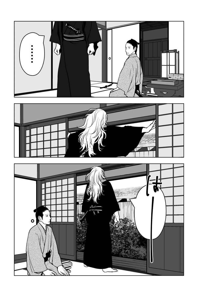 かるら〜杯中の蛇影〜 第11話