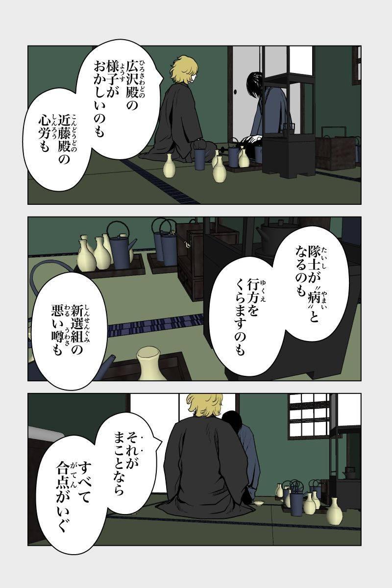 かるら〜杯中の蛇影〜 第19話