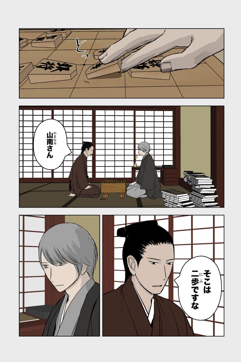 かるら〜杯中の蛇影〜 第24話