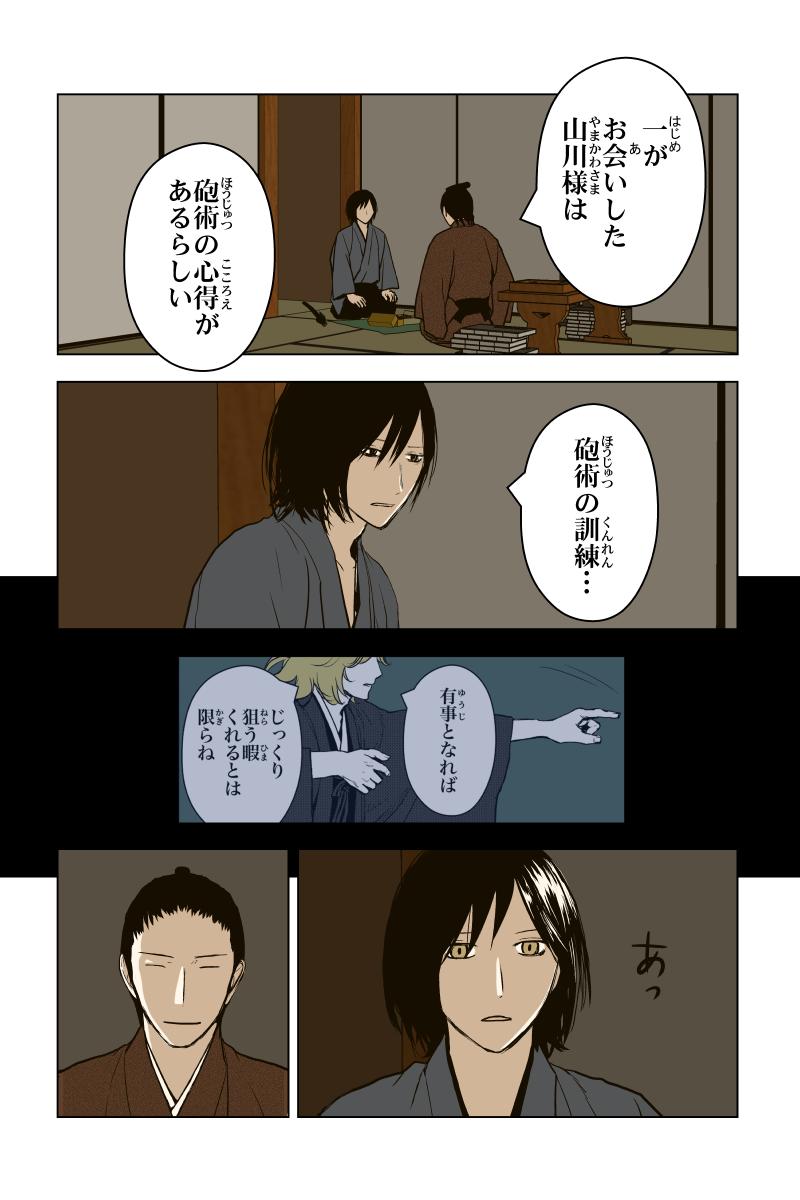 かるら〜杯中の蛇影〜 第22話