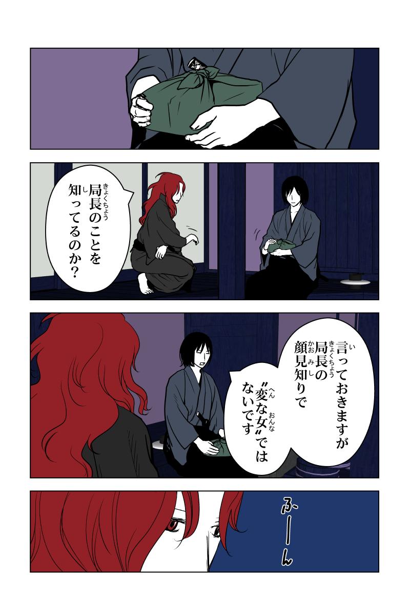 かるら〜杯中の蛇影〜 第21話