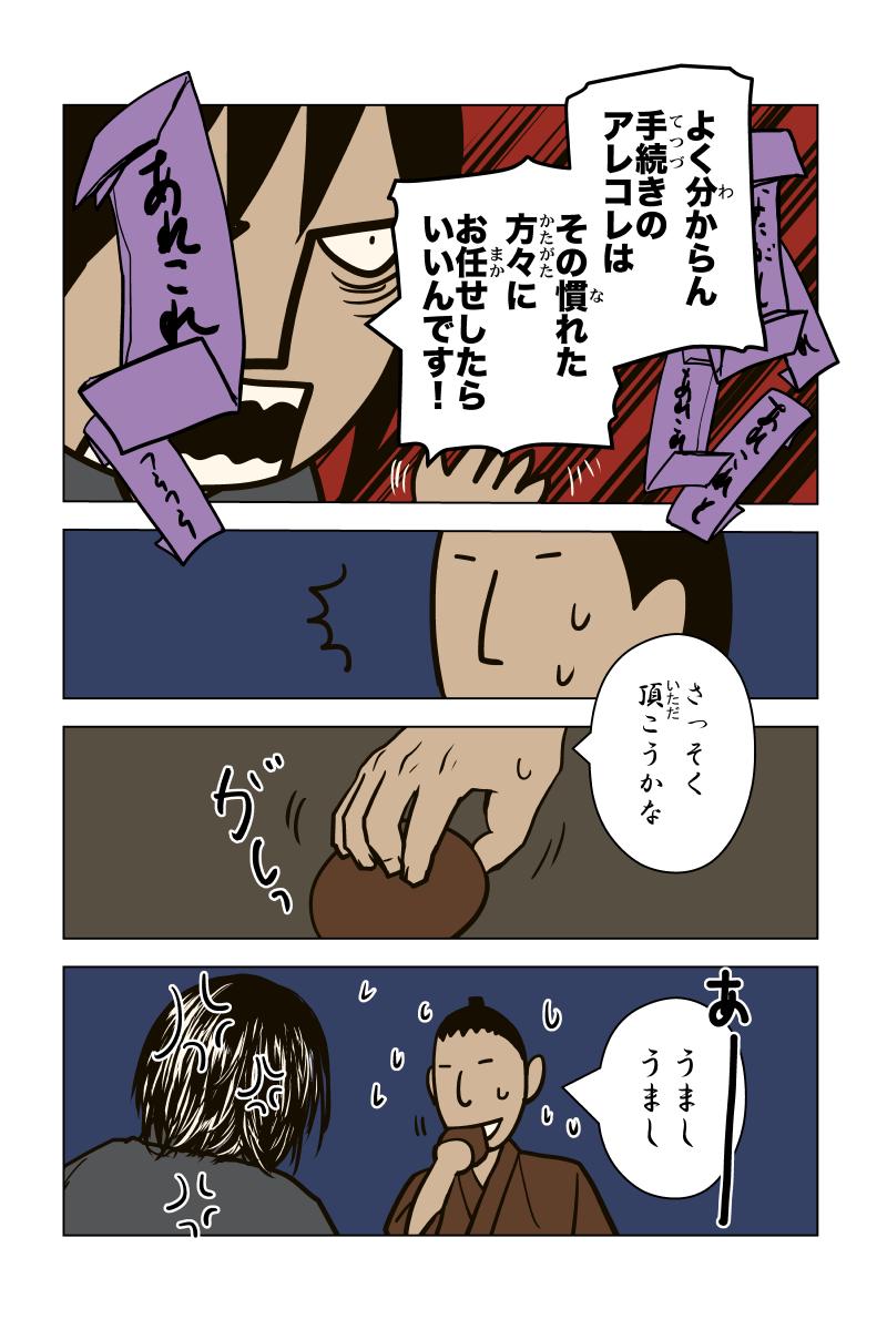 かるら〜杯中の蛇影〜 第23話