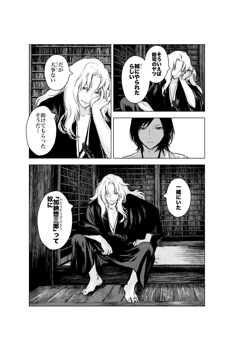 かるら〜杯中の蛇影〜 第1話
