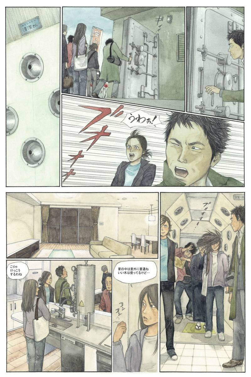神童仮面 第1話