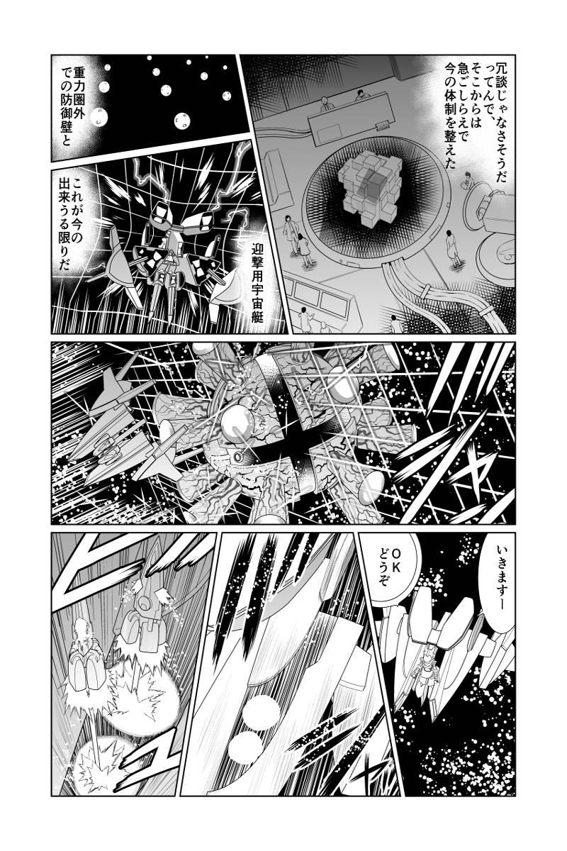 宇宙のカナタ 第1話
