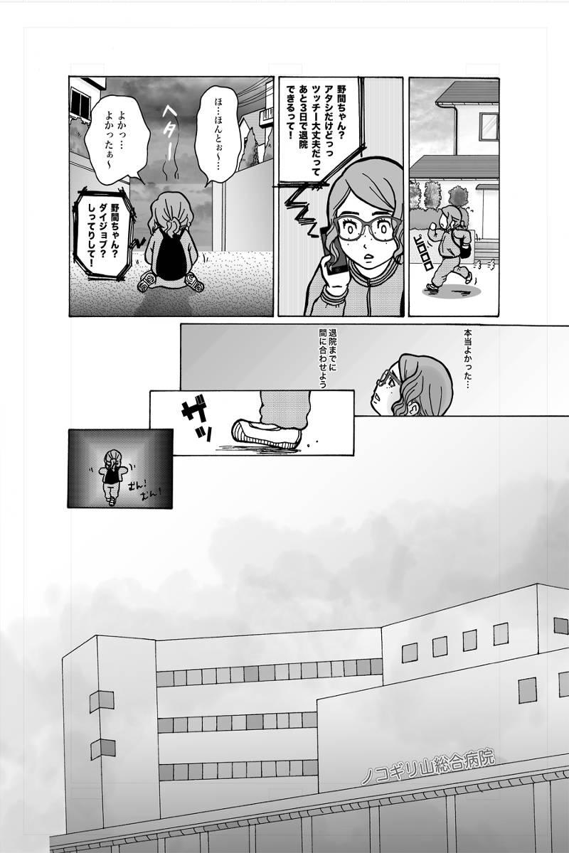 野間ちゃんシリーズ 第1話