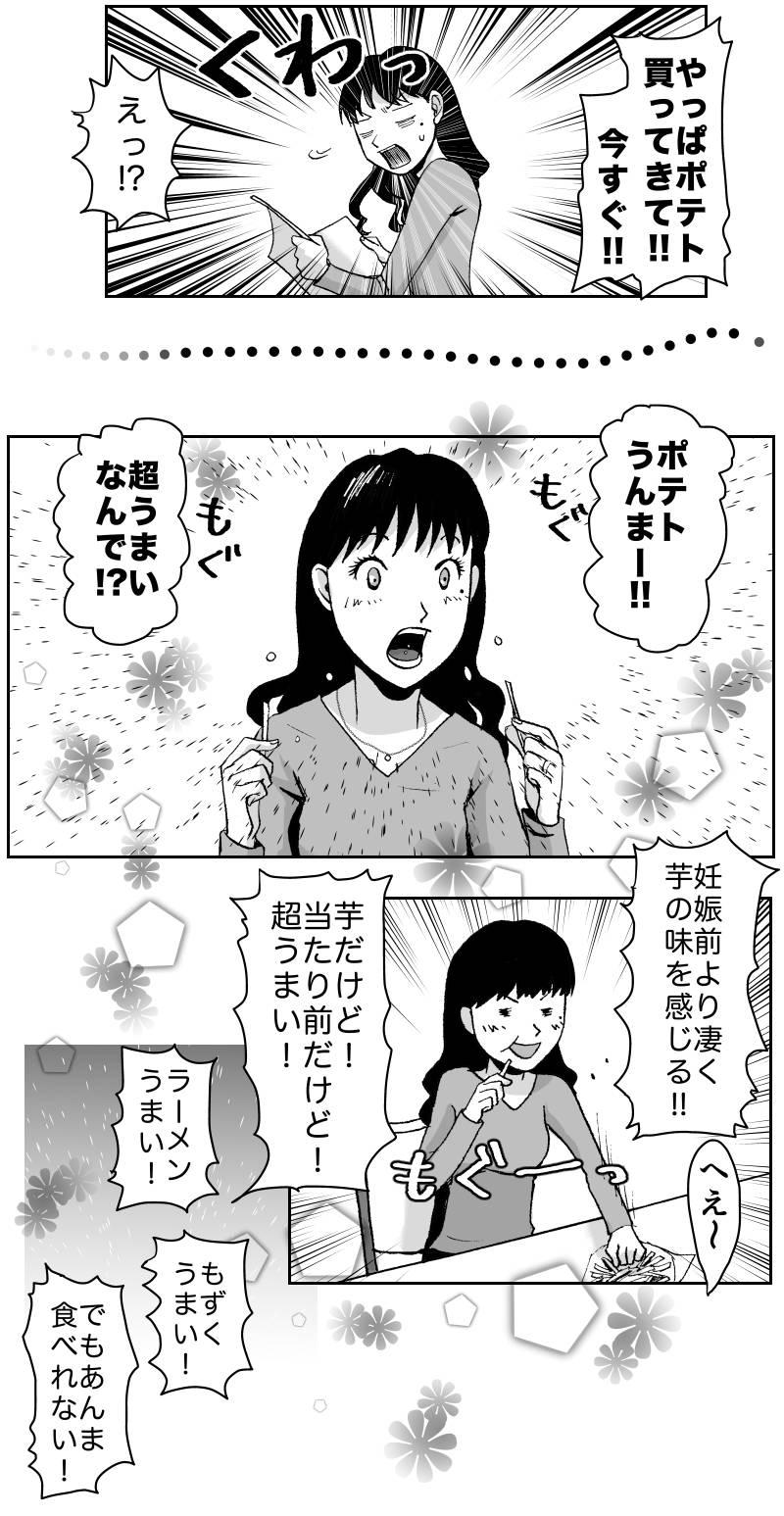久永家 第11話