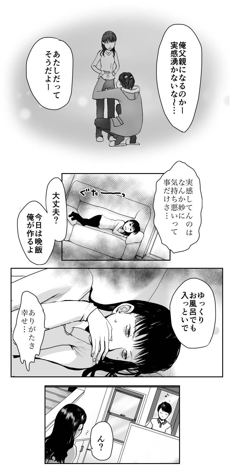 久永家 第1話
