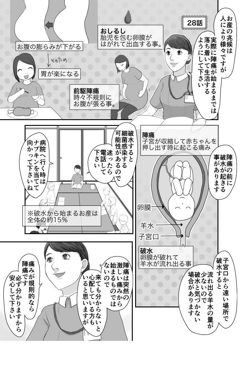 久永家 第28話