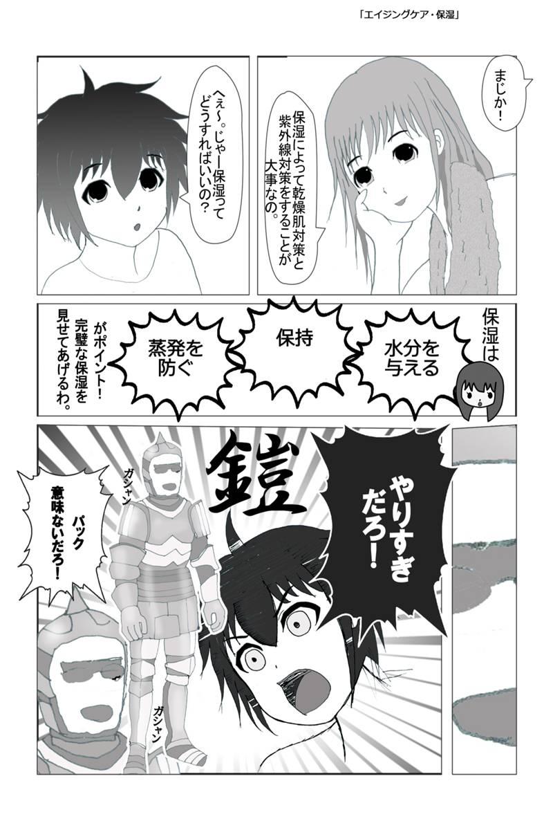 エイジングケア(漫才少女!) 第2話