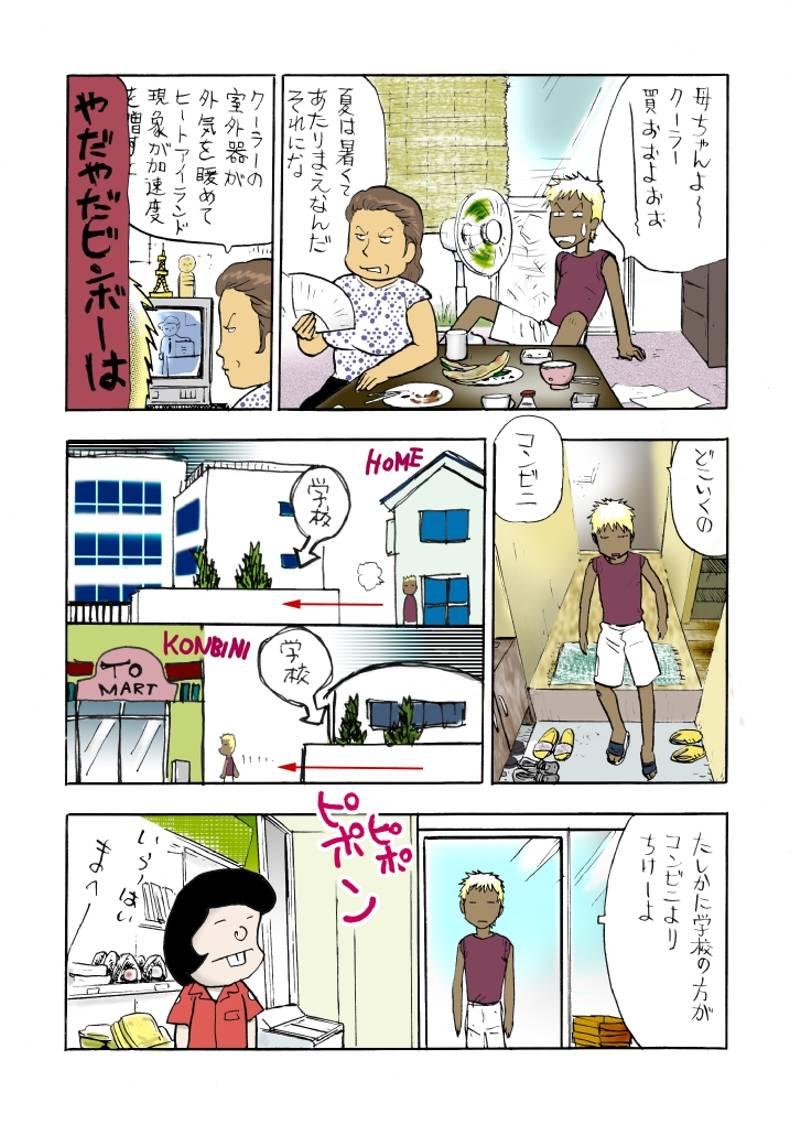 ひまわりのバカヤロー 第1話