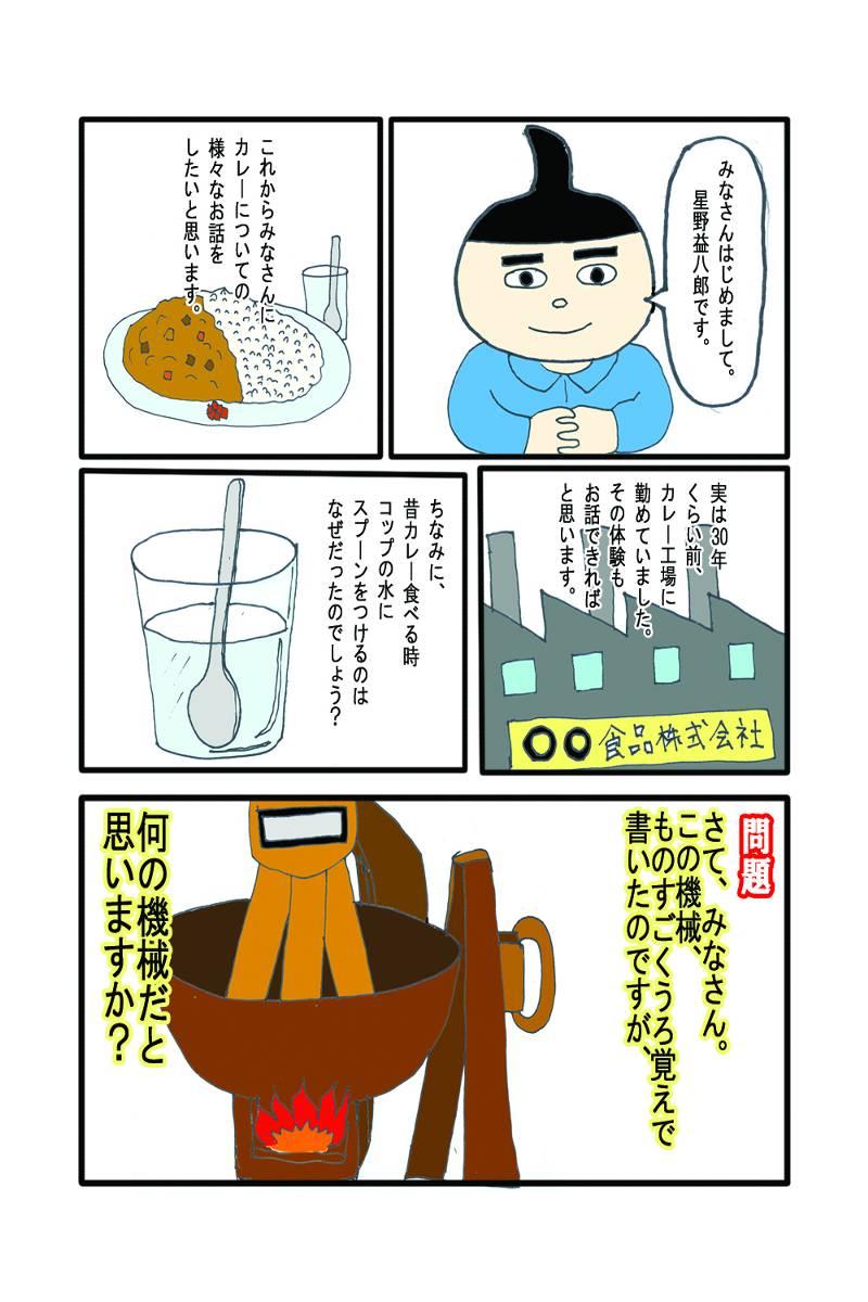 カレー好きな星野益八郎 第1話
