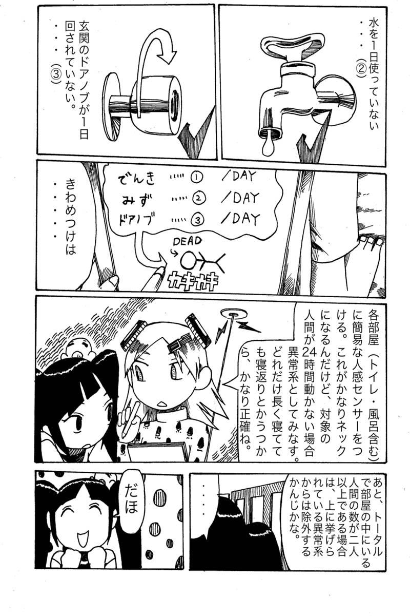 クソOL列伝 第1話