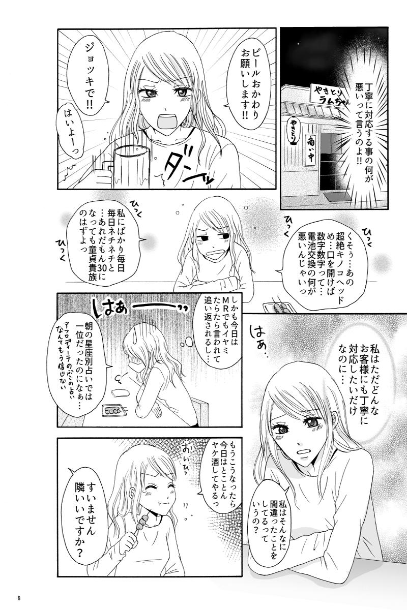 敵カレ 第1話