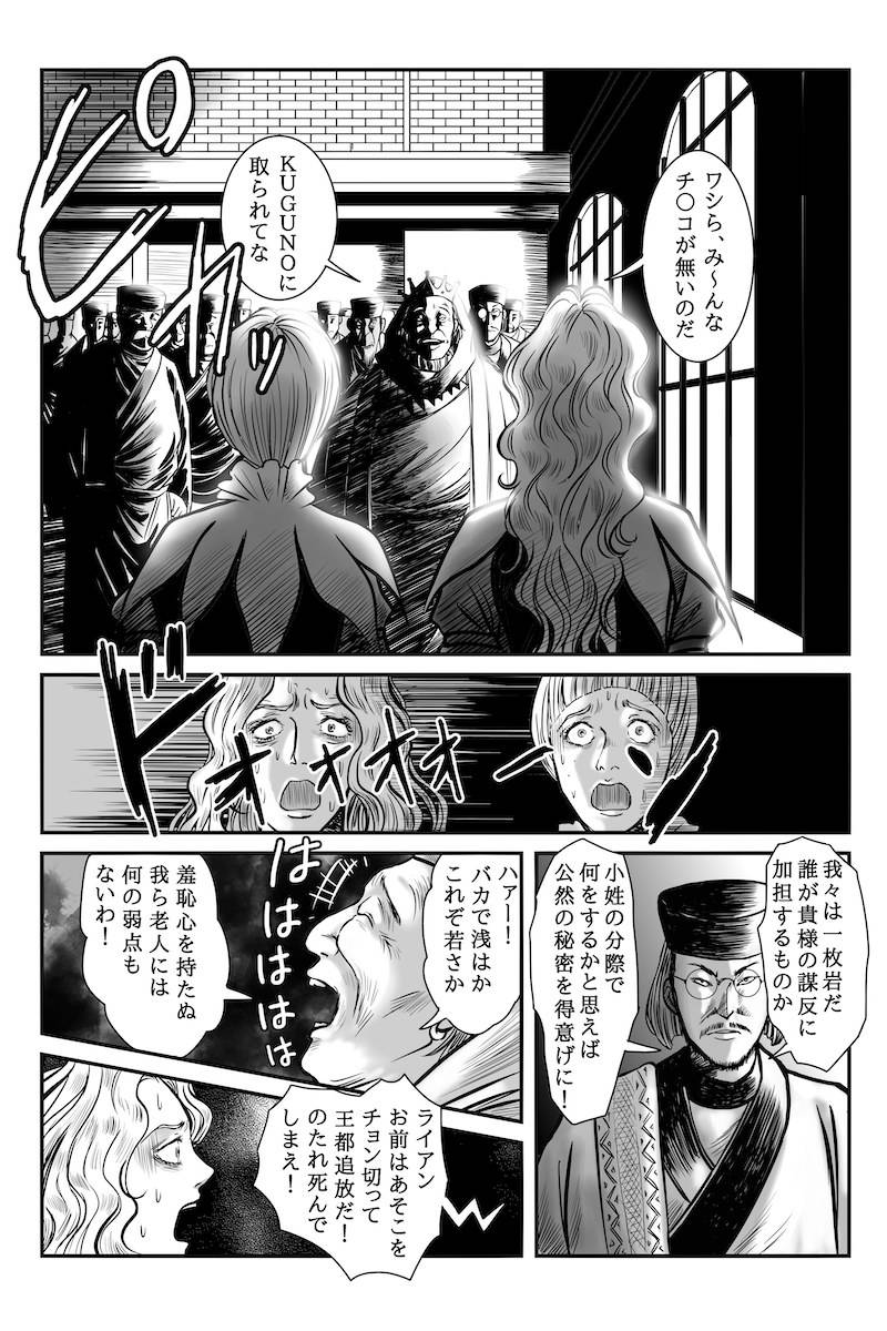 KUGUNO 第15話