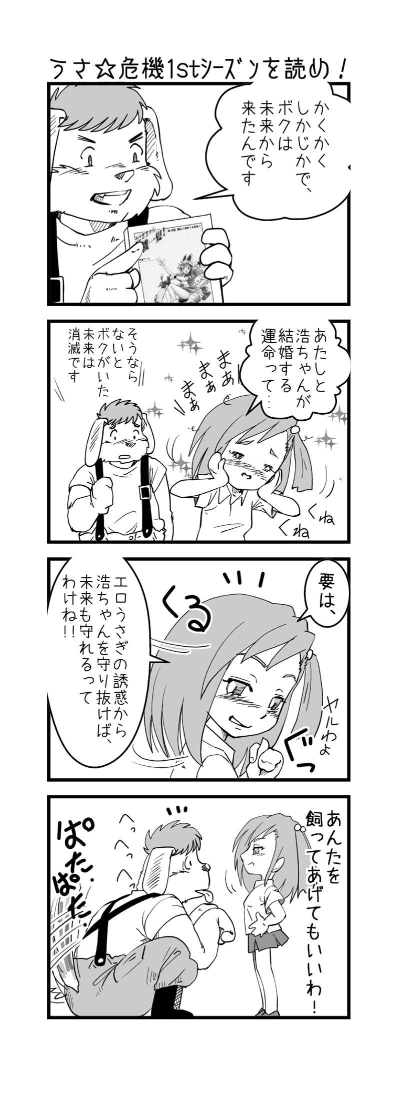うさ☆危機!=2ndシーズン 第1話