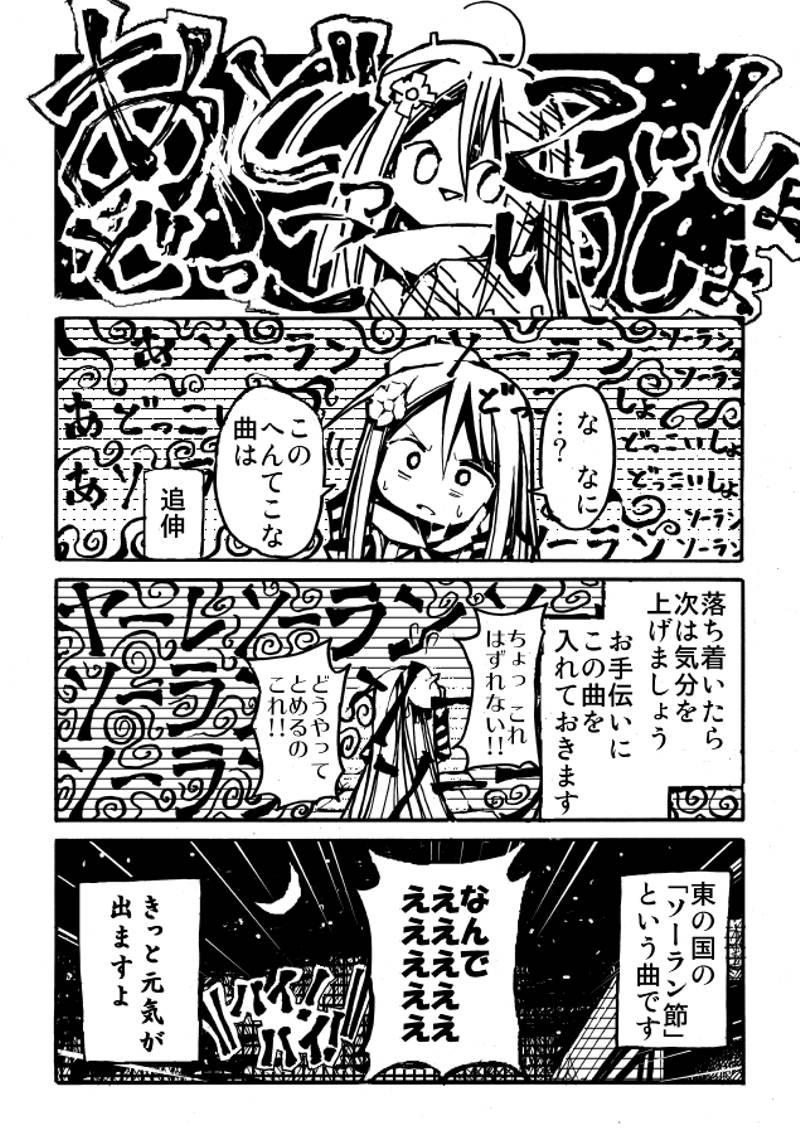 商人くんと武道家さん 第1話