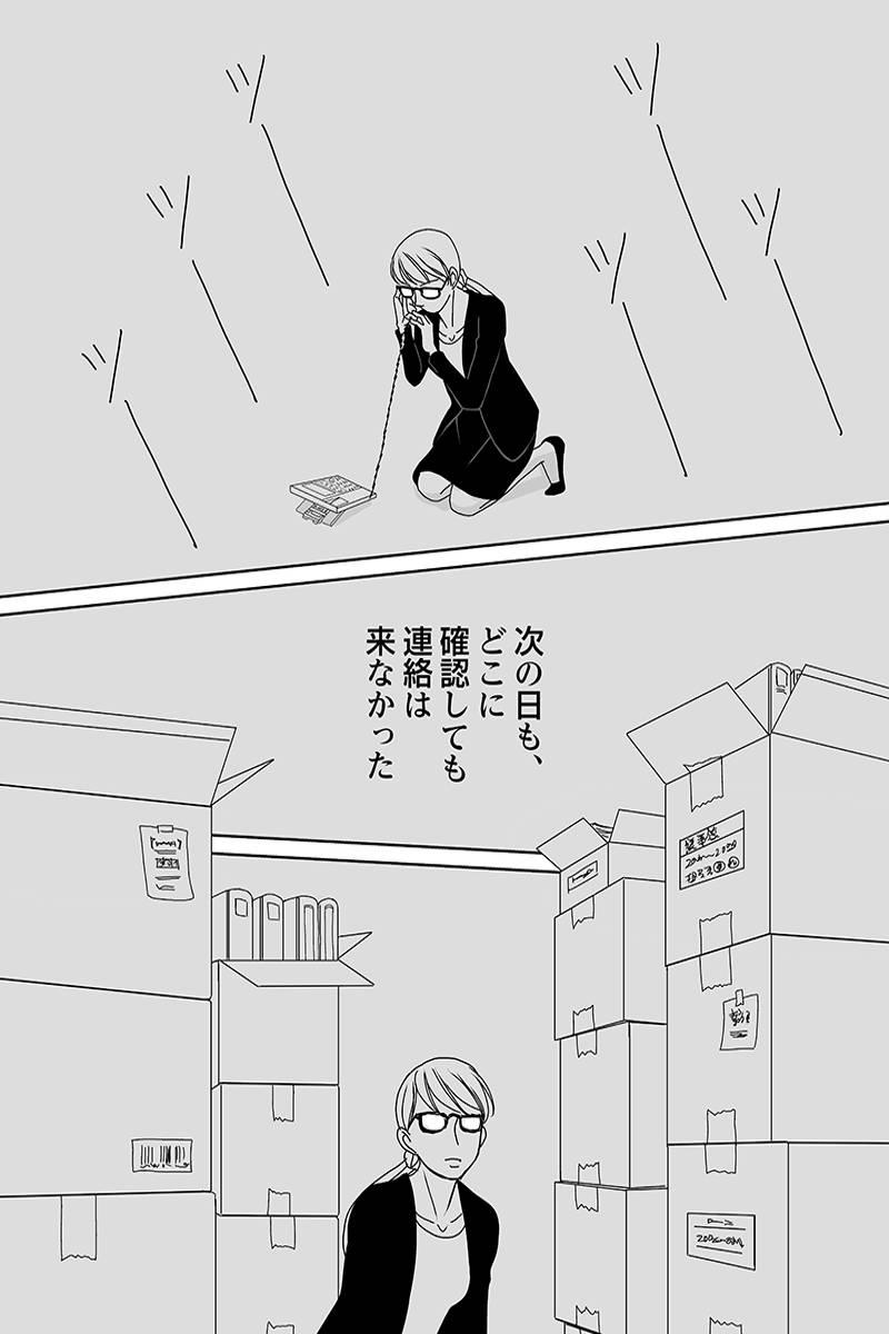 お部長と平田 #4 第1話