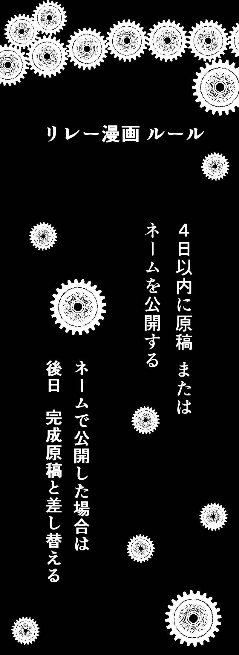 第2回 箱リレー漫画 第1話