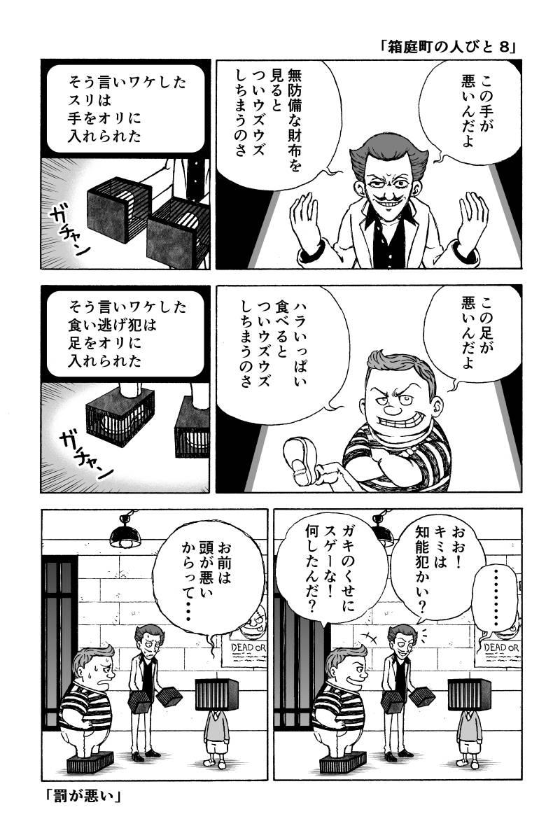 箱庭町の人びと 第1話