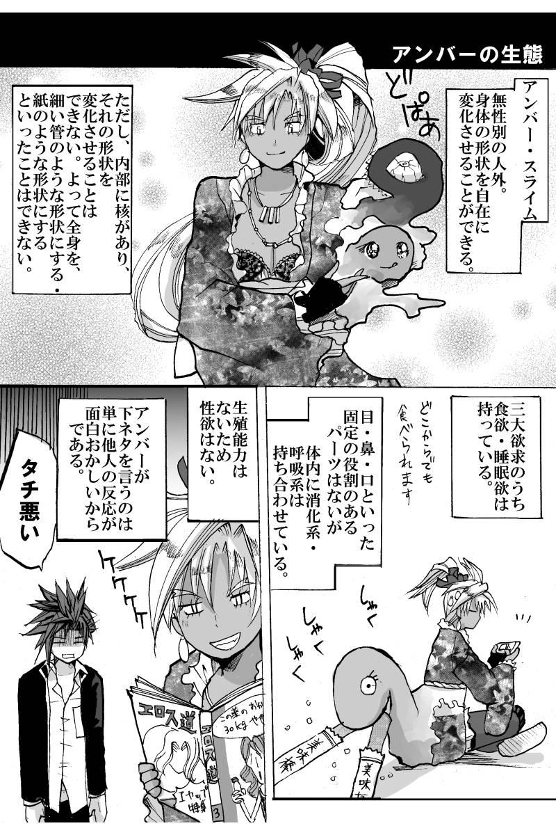 宿らせ恋劇_番外編集 第1話