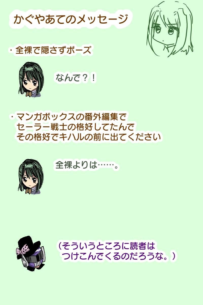 宿らせ恋劇_番外編集 第17話