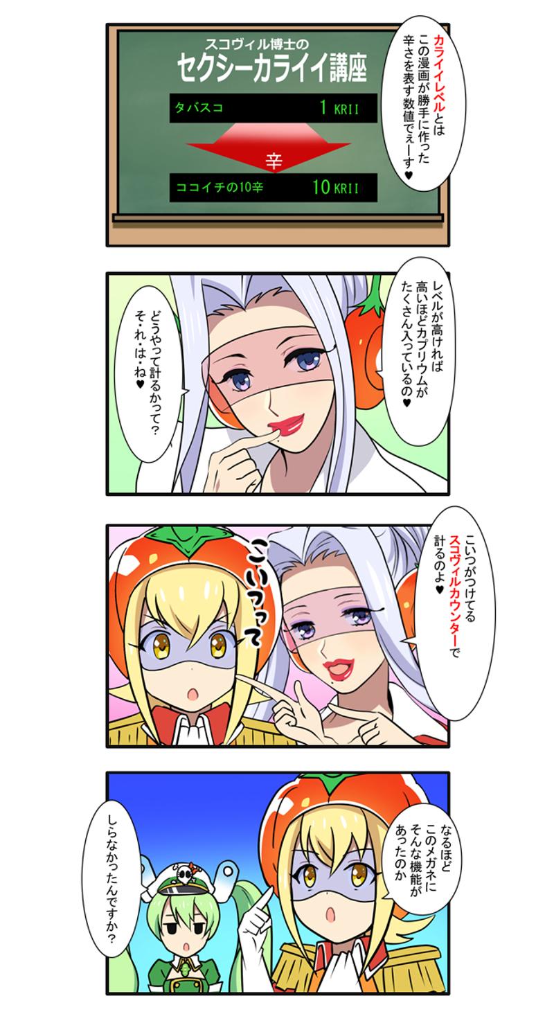 ギャラクシー・カライイ・コレクション 第1話