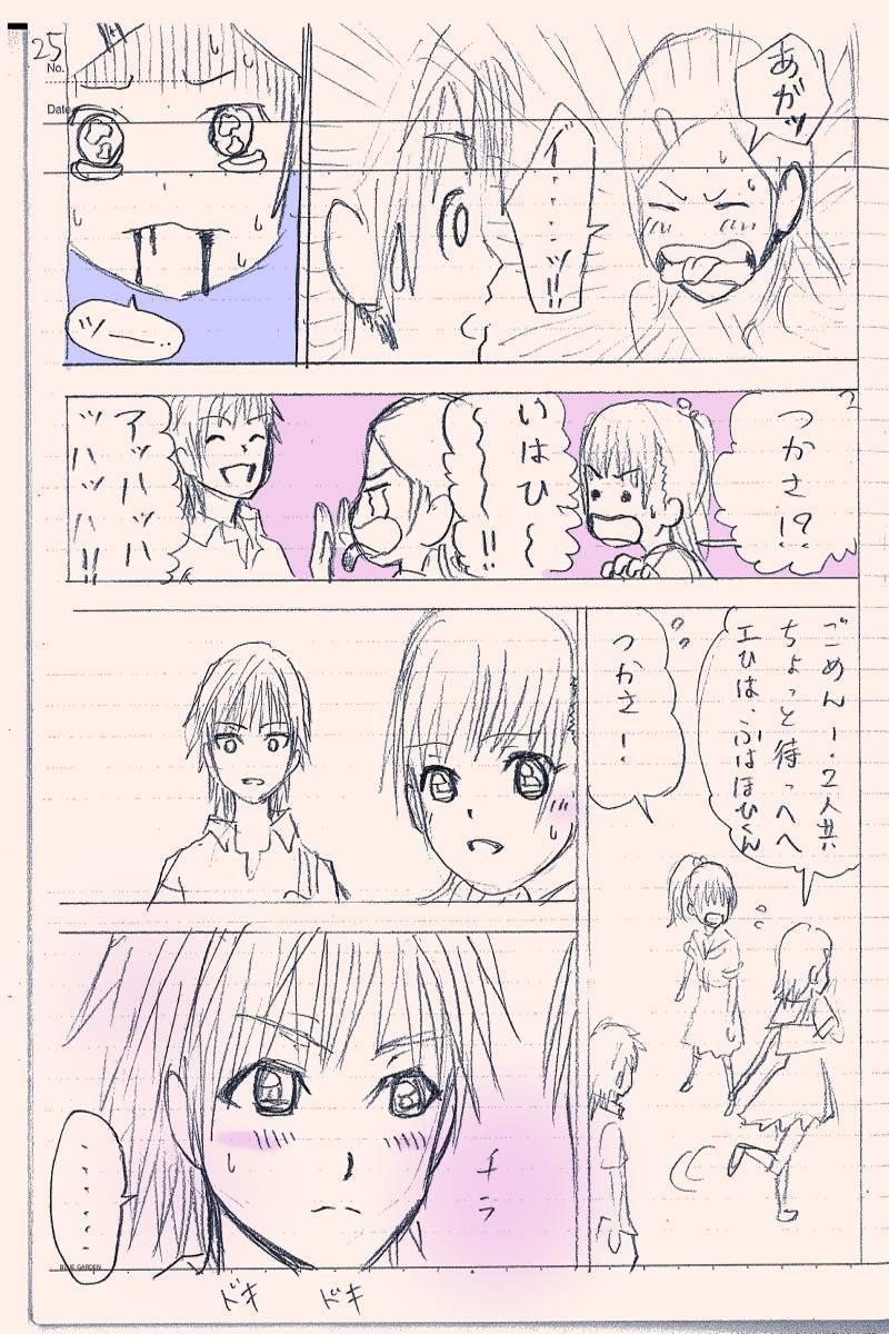 BLUE GARDEN ~孤独の花~ 第1話