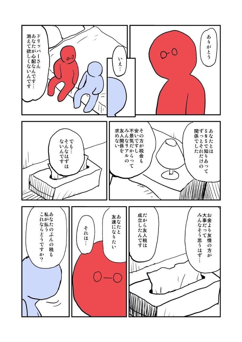 秘密結社「ふれんど」 第1話