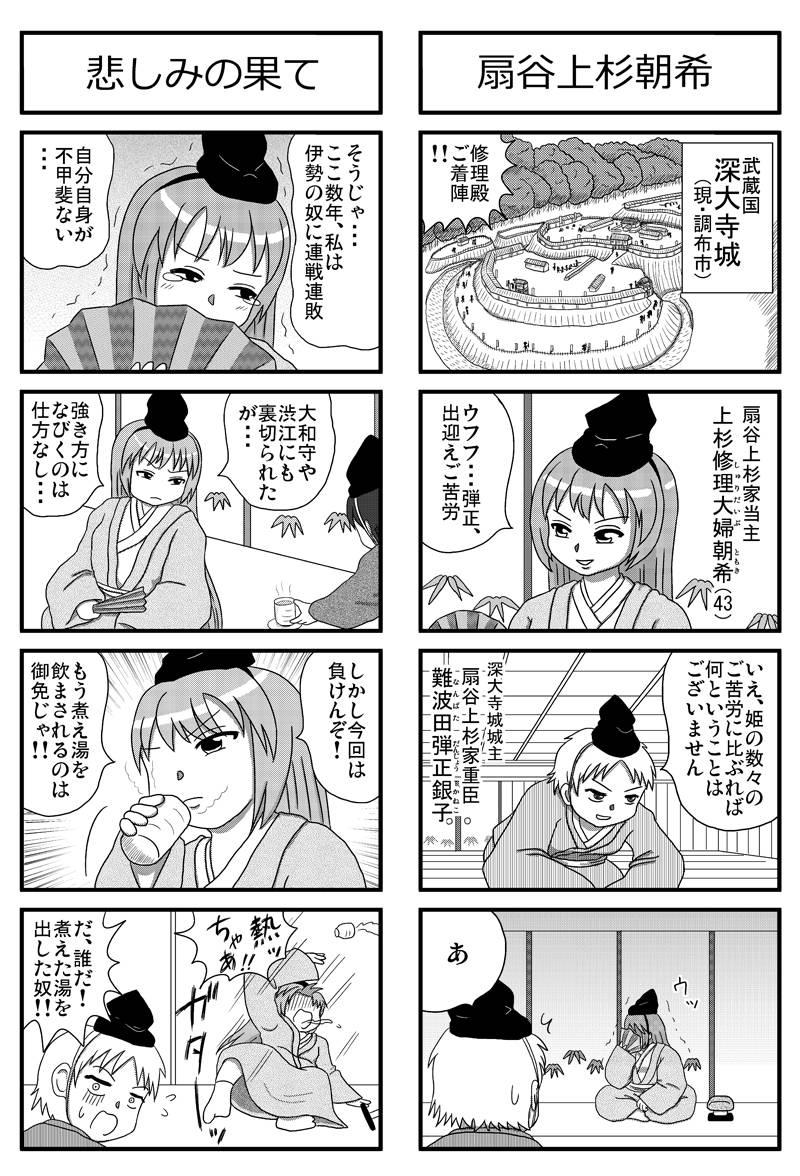 相模の獅子っ娘「北条氏奈」 第1話