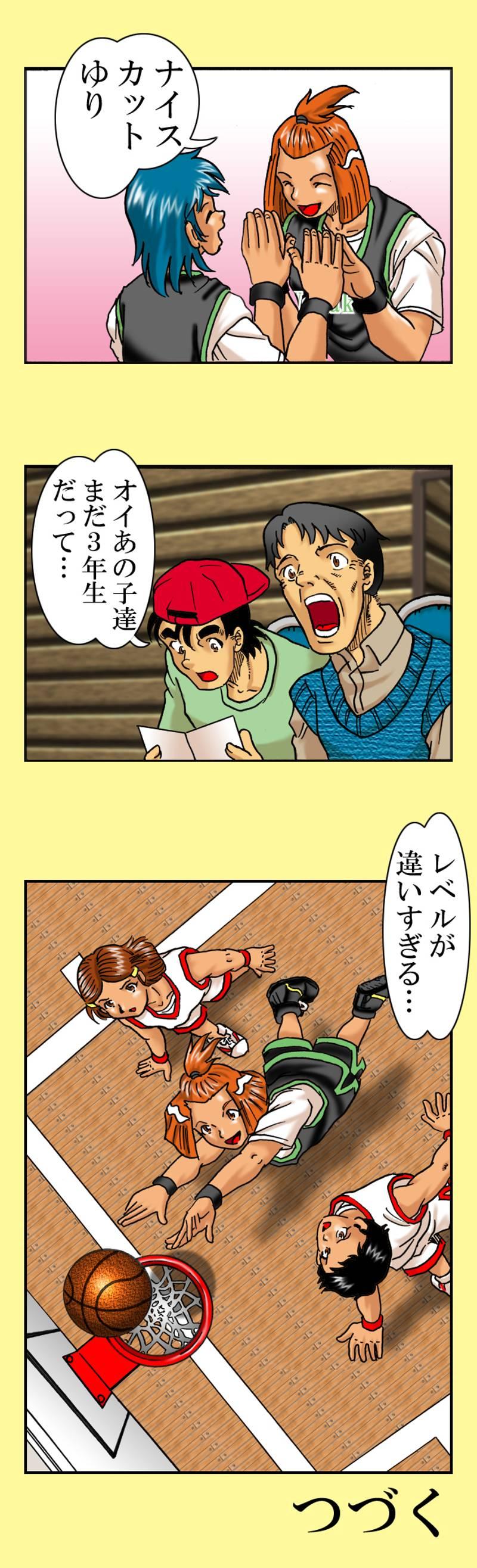 ひまわりの籠 第1話