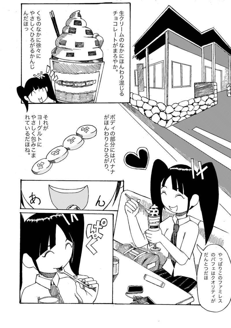 絶対「仮想通貨」少女ナカモト 第1話