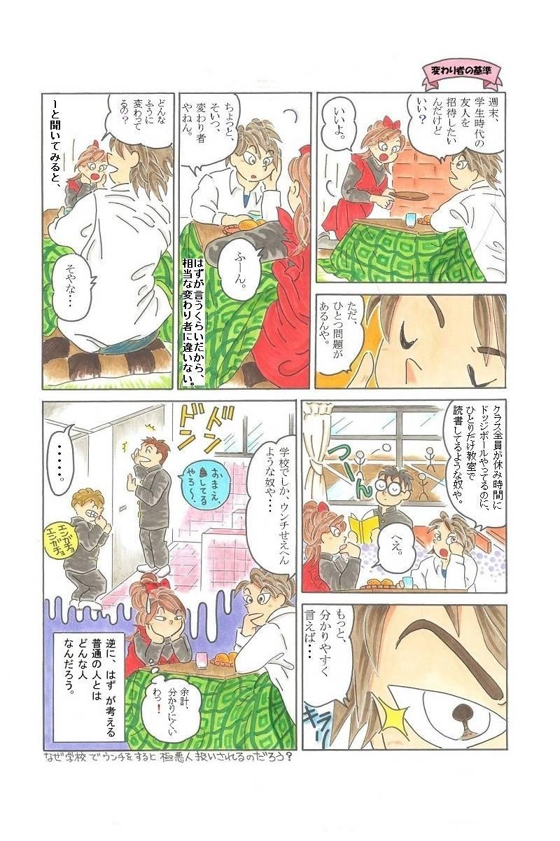 はずばんどくん!ノン☆ストップ!! 第1話