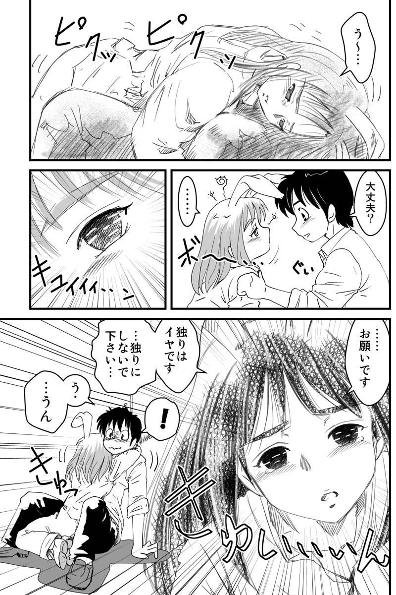 うさ☆危機!=1stシーズン 第1話