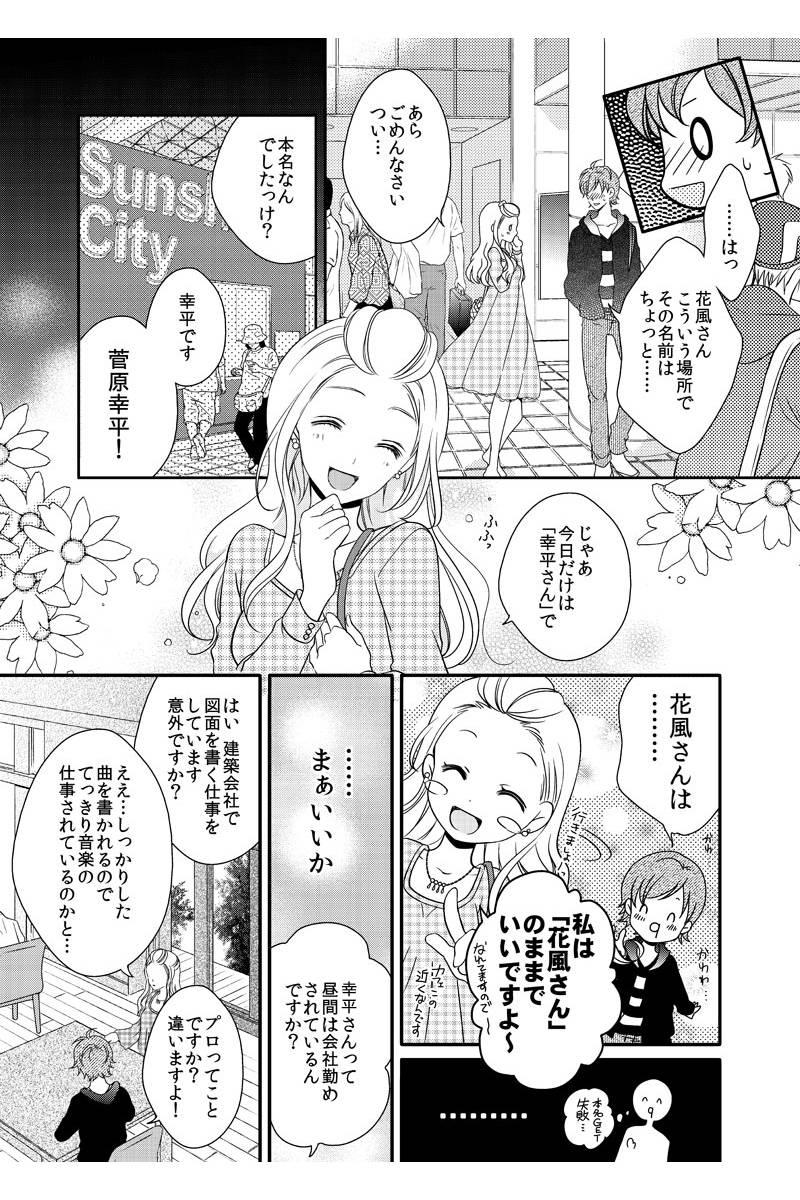 ボカロP物語 第1話