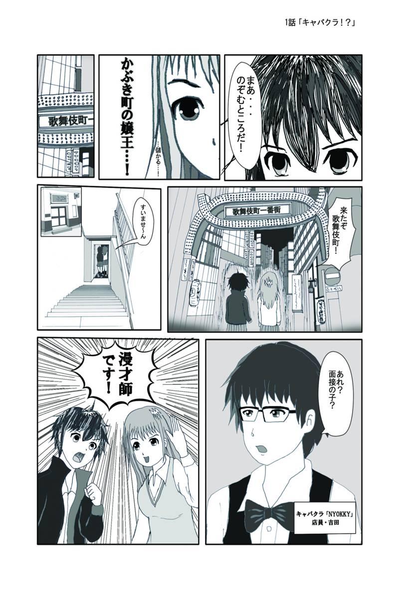 漫才少女!キャバクラ営業編 第1話