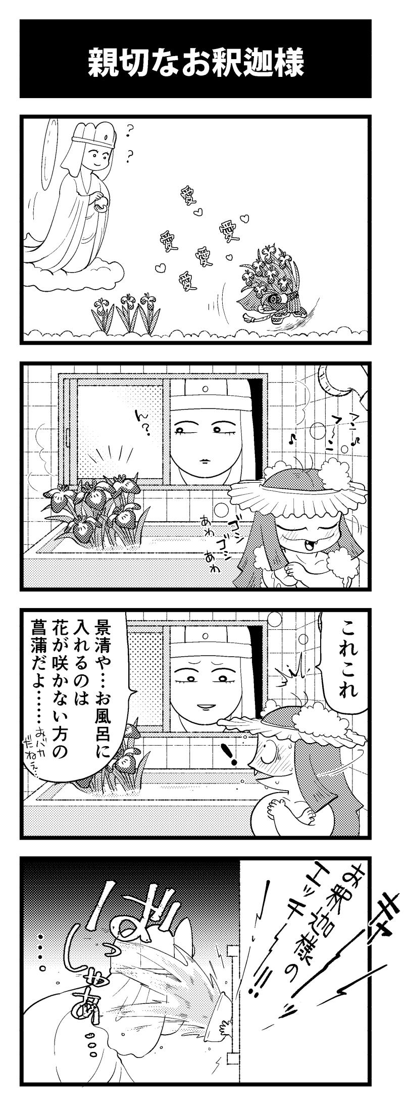 源平討漫伝 第1話