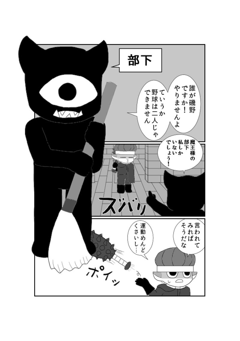 魔王物語 第1話