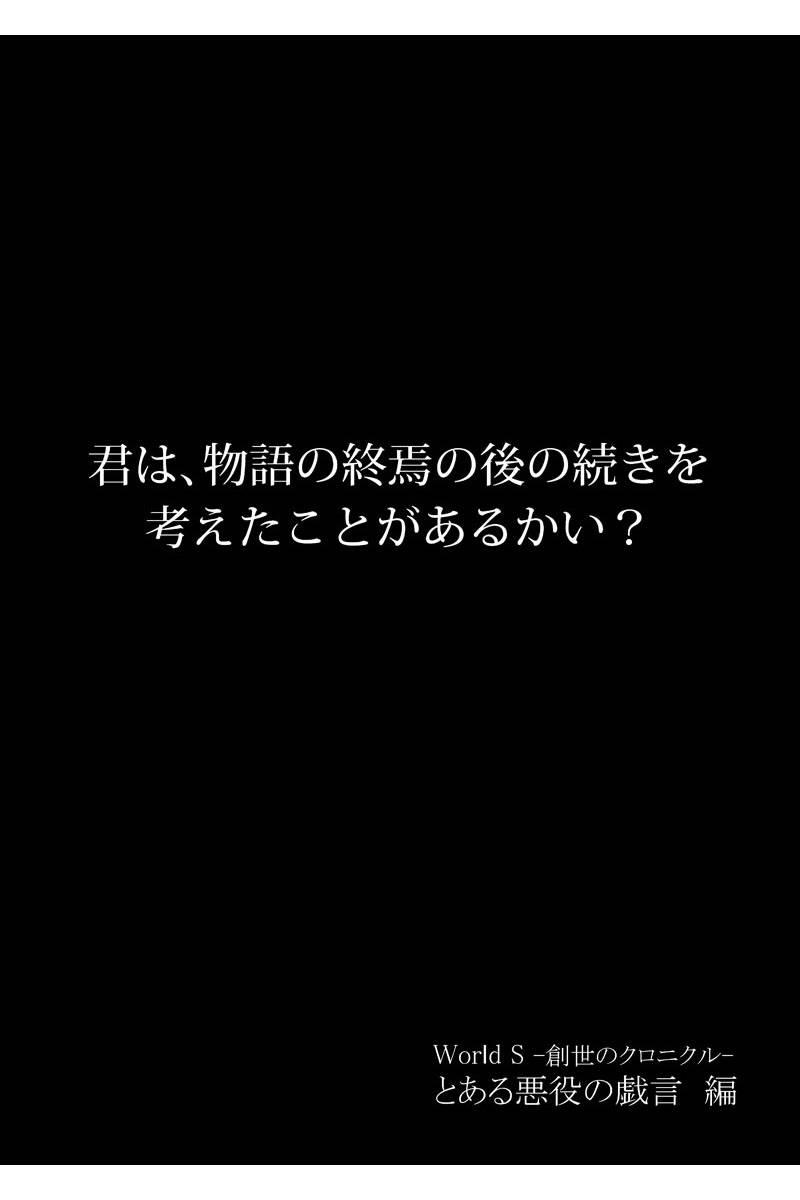 World S とある悪役の戯言編 第1話