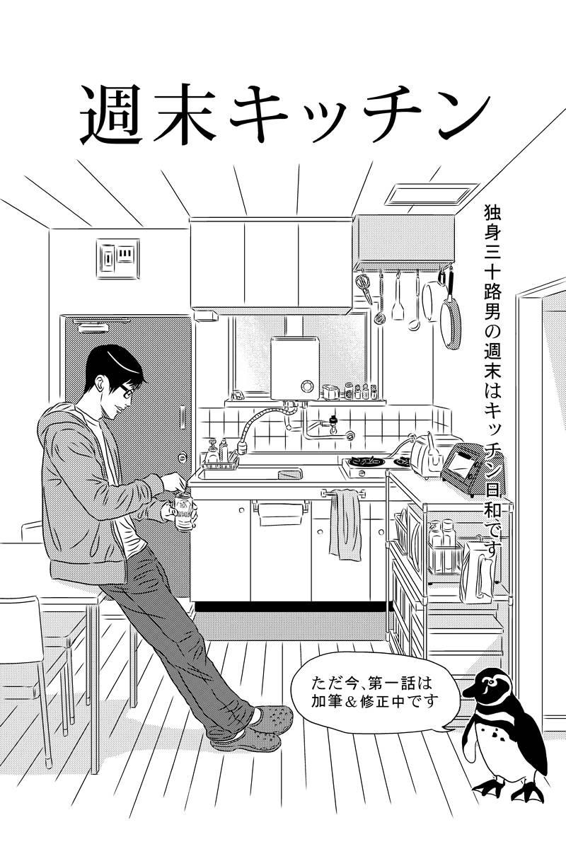 週末キッチン 第1話