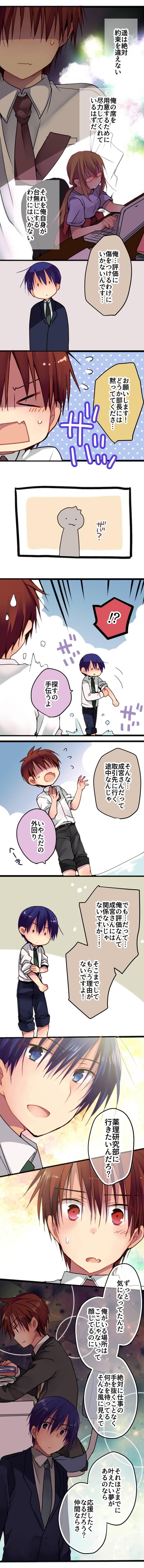 恋愛証明017 第15話